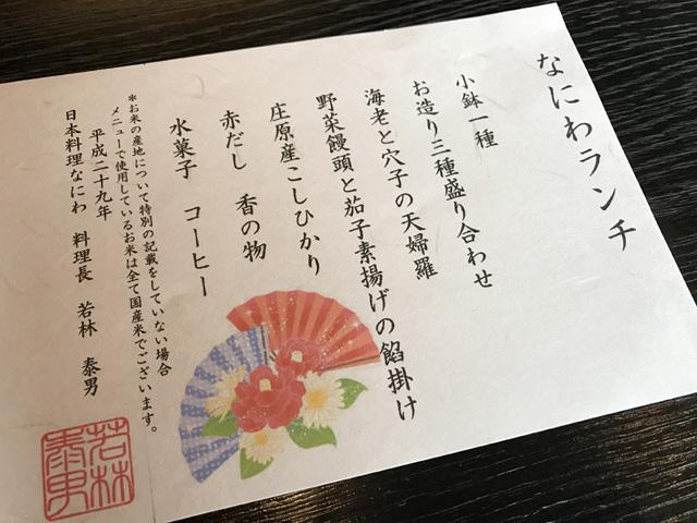 naniwa_002.jpeg