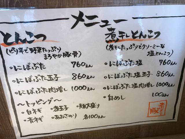 nibobuta_003.jpeg