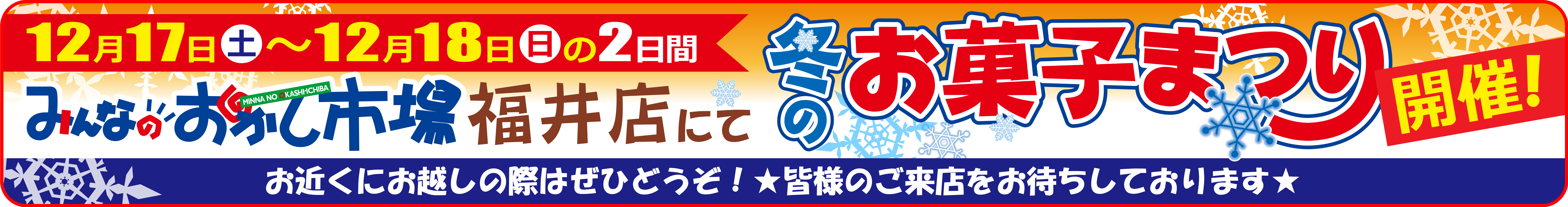 みんなのおかし市場福井店 冬のお菓子まつり