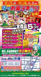 みんなのおかし市場福井店16冬のお菓子まつりご案内