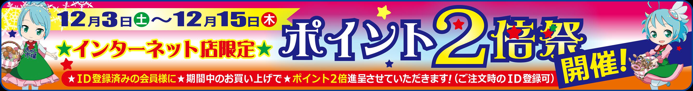 インターネット限定☆ポイント2倍祭☆開催
