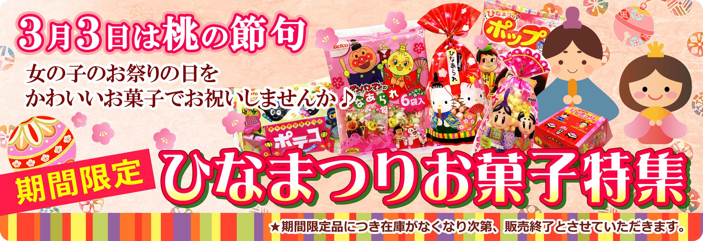 3月3日は桃の節句♪ひなまつりお菓子特集