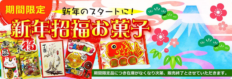 新年招福お菓子特集