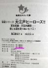大江戸2刷刊記