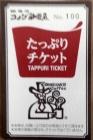コメダのチケット