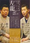 三三 左龍 2017.1.18