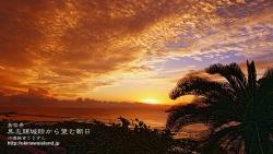 具志頭,城跡,朝日,沖縄,写真