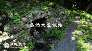 沖縄観光,大里,城跡,沖縄
