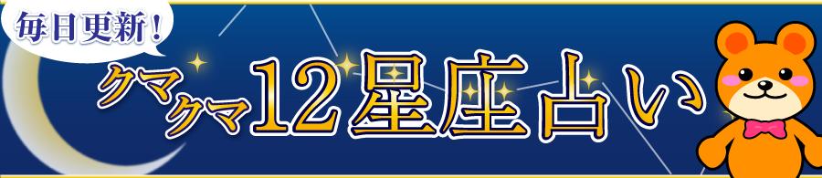CMくじ クマクマ星座占い ヘッダー
