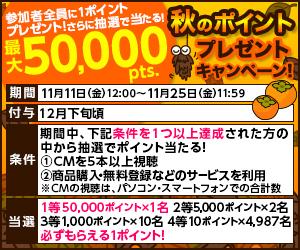 ECナビ CMくじ 秋のポイントプレゼントキャンペーン