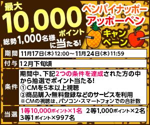 ハピタス CMくじ ペンパイナッポーアッポーペンキャンペーン