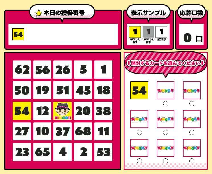 ライフメディア ハット君のBINGO!!ゲーム プレイ画面