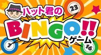 ライフメディア ハット君のBINGO!!ゲーム バナー