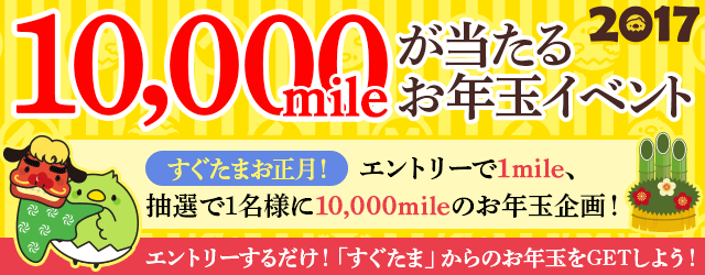 すぐたま 10,000mileが当たるお年玉イベント