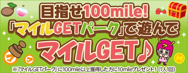 すぐたま マイルGETパーク 目指せ100mile マイルGETパークで遊んでマイルGET