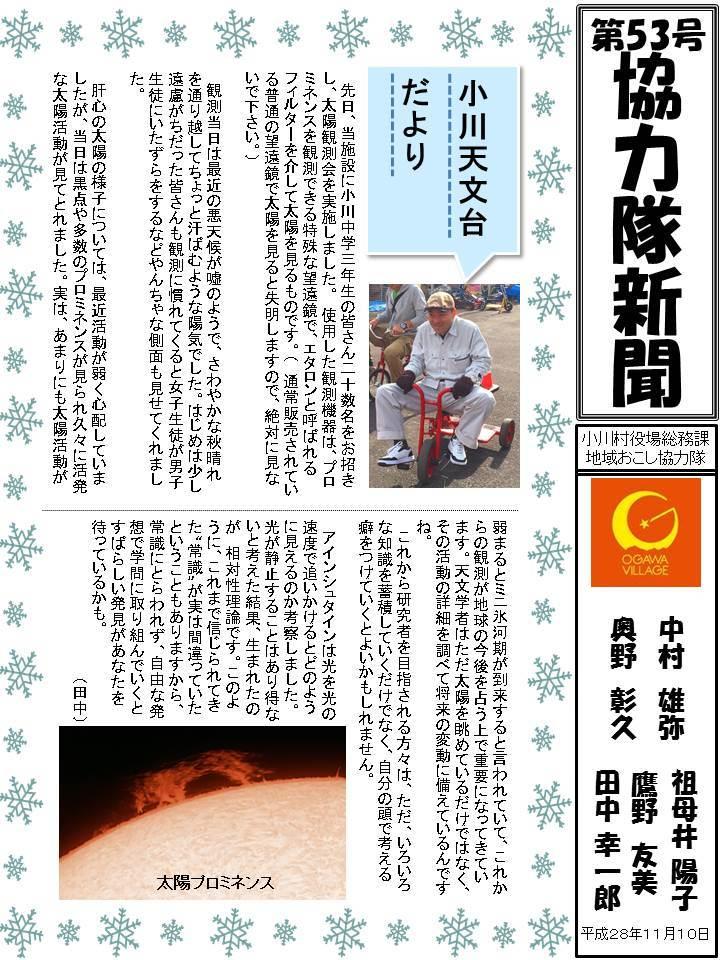 第53号協力隊新聞1
