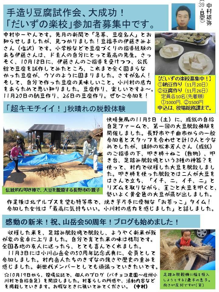 第53号協力隊新聞2