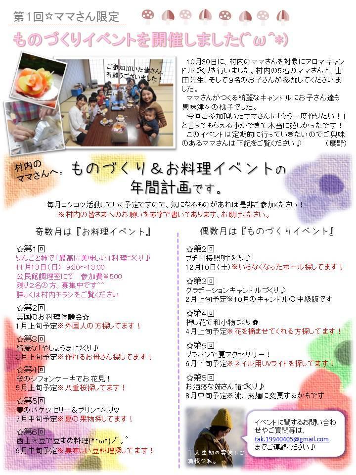 第53号協力隊新聞3