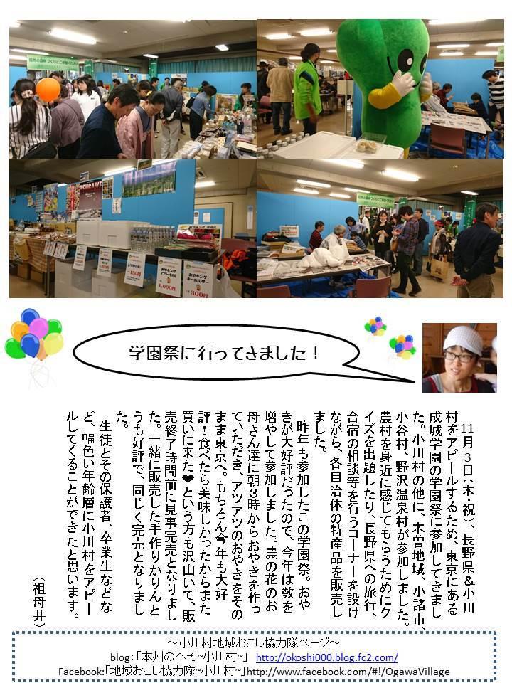 第53号協力隊新聞4