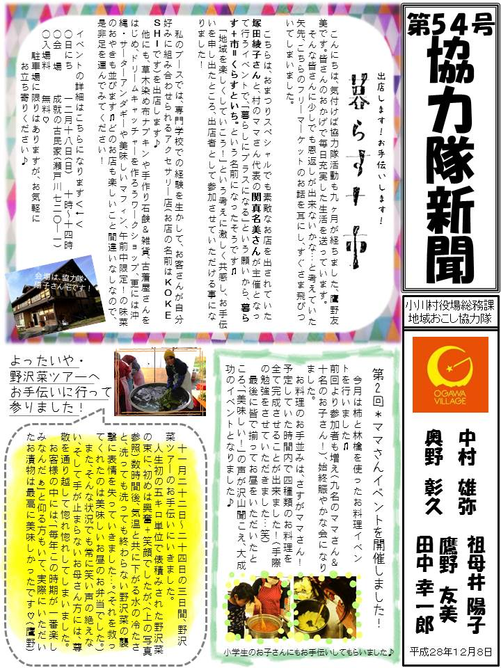 第54号協力隊新聞1