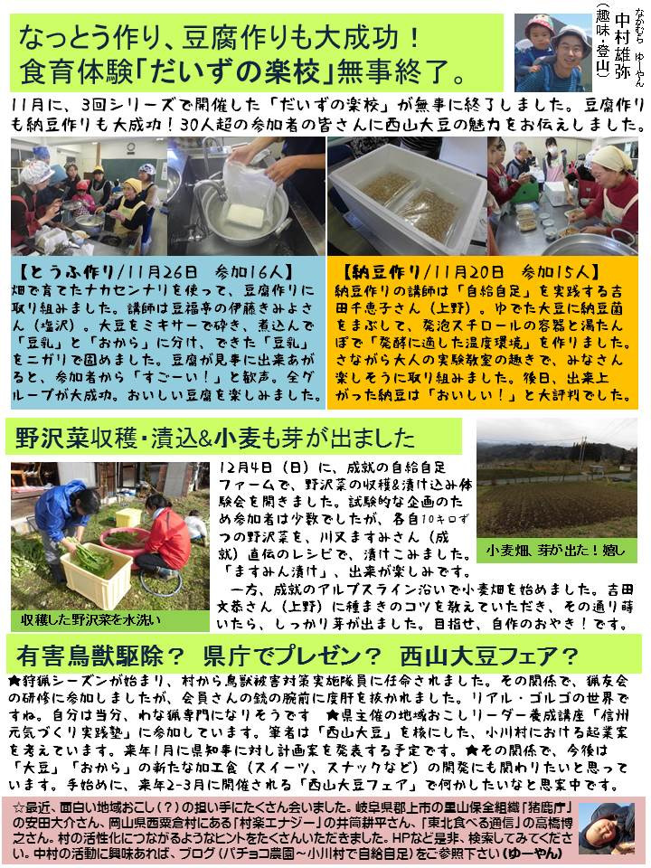 第54号協力隊新聞3