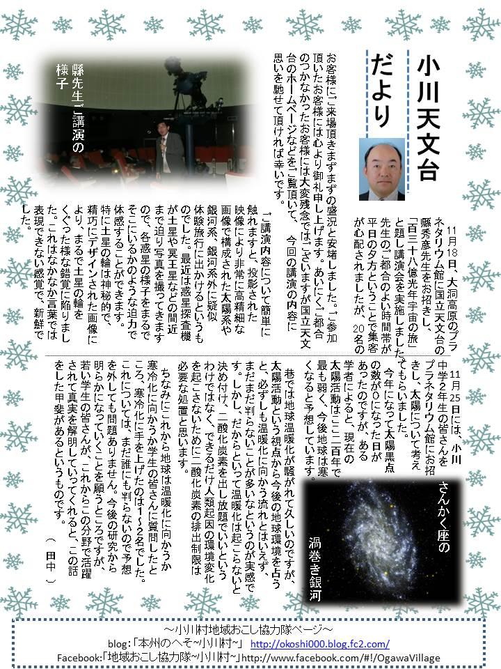 第54号協力隊新聞4