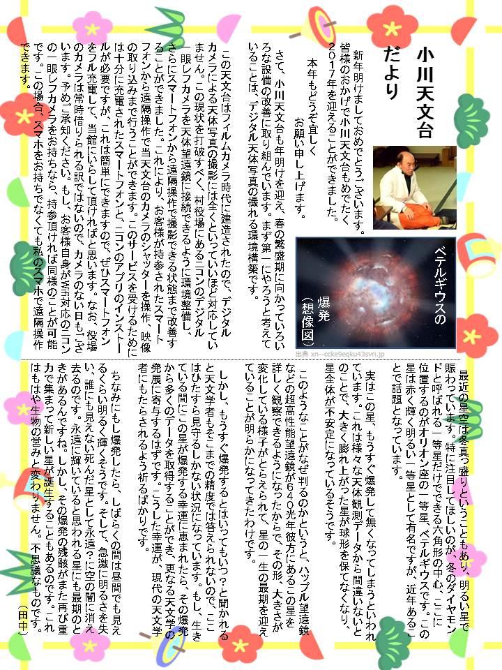 第55号協力隊新聞3