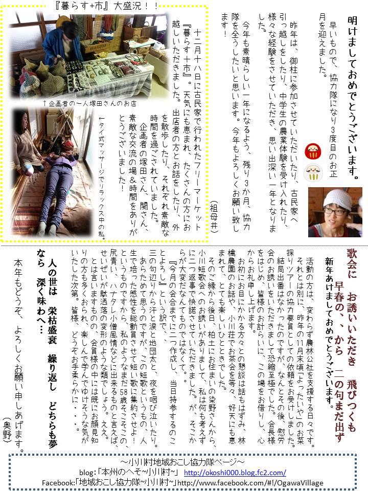 第55号協力隊新聞4
