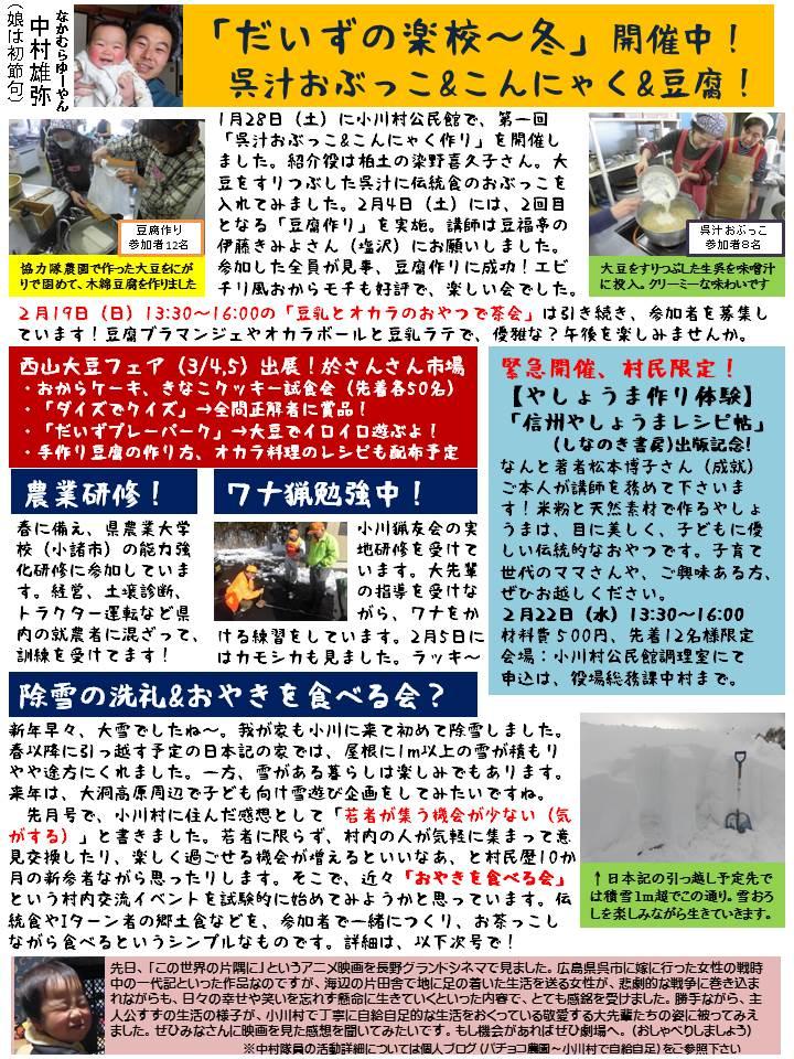 第56号協力隊新聞2