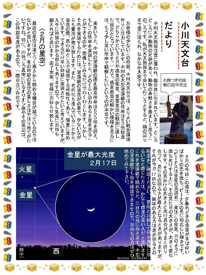 第56号協力隊新聞3