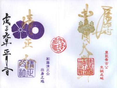 尾張中村豊国神社&清正公社