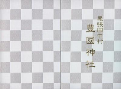 尾張中村豊国神社御朱印帳(市松模様)