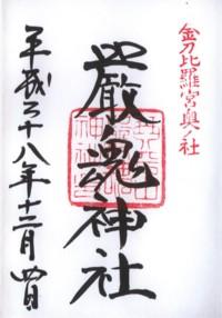金刀比羅宮奥社(厳魂神社)
