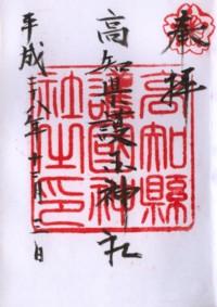 高知県護国神社