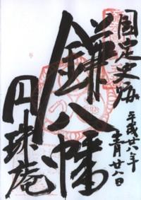 鎌八幡円珠庵