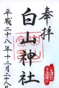 摂津中濱白山神社