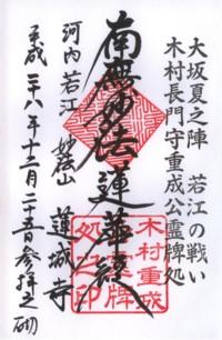 若江蓮城寺