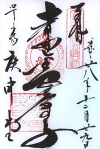 四天王寺庚申堂