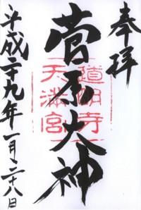 道明寺天満宮2