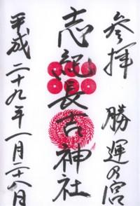 志紀長吉神社2