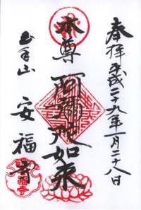 玉手山安福寺