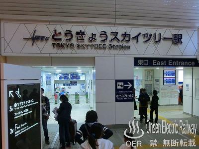 07_tobu_skytree_sta.jpg