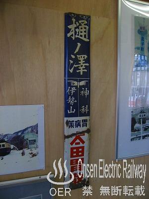 k_sanada_15_hinosawa_10.jpg