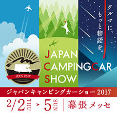 JCCS2017_banner_240x230.jpg