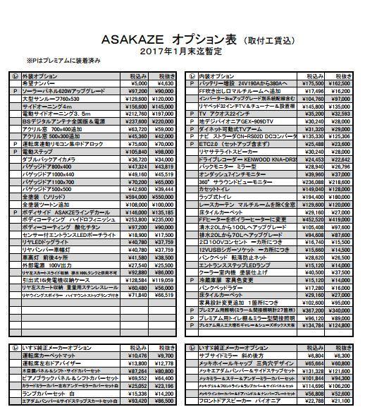 asakaze_4.jpg