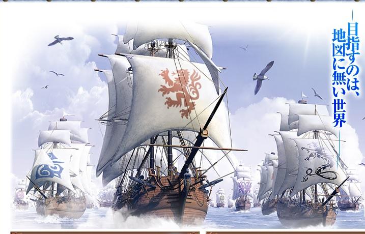 大航海時代1