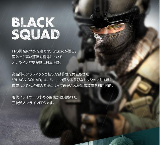 BLACK SOUAD7