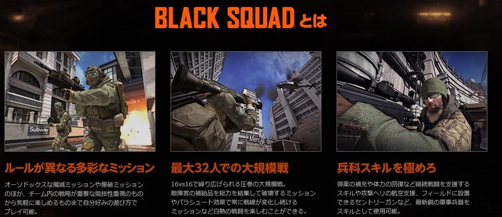 BLACK SOUAD2