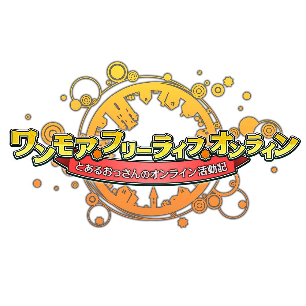 ワンモアフリーライフオンライン1