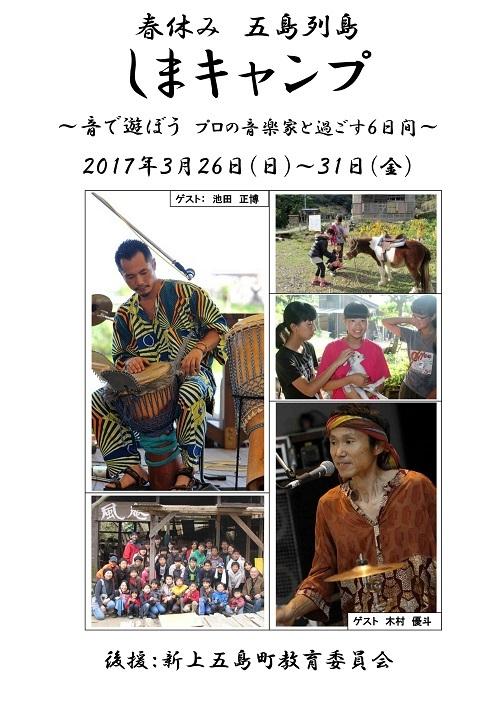 44回しまキャンプ~音で遊ぼう~_page001